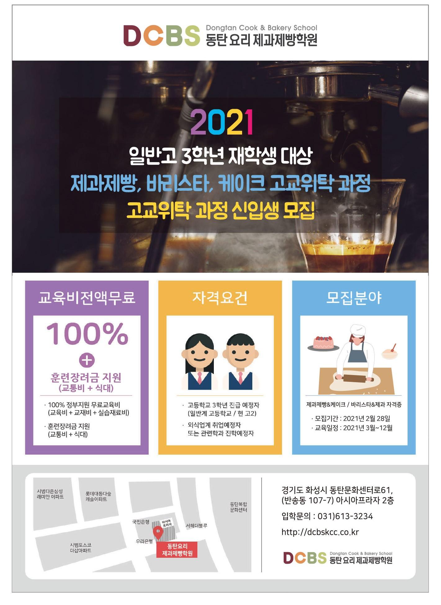 동탄요리-위탁전단 2021.jpg